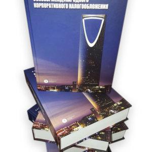 Печатная книга: Основы международного корпоративного налогообложения